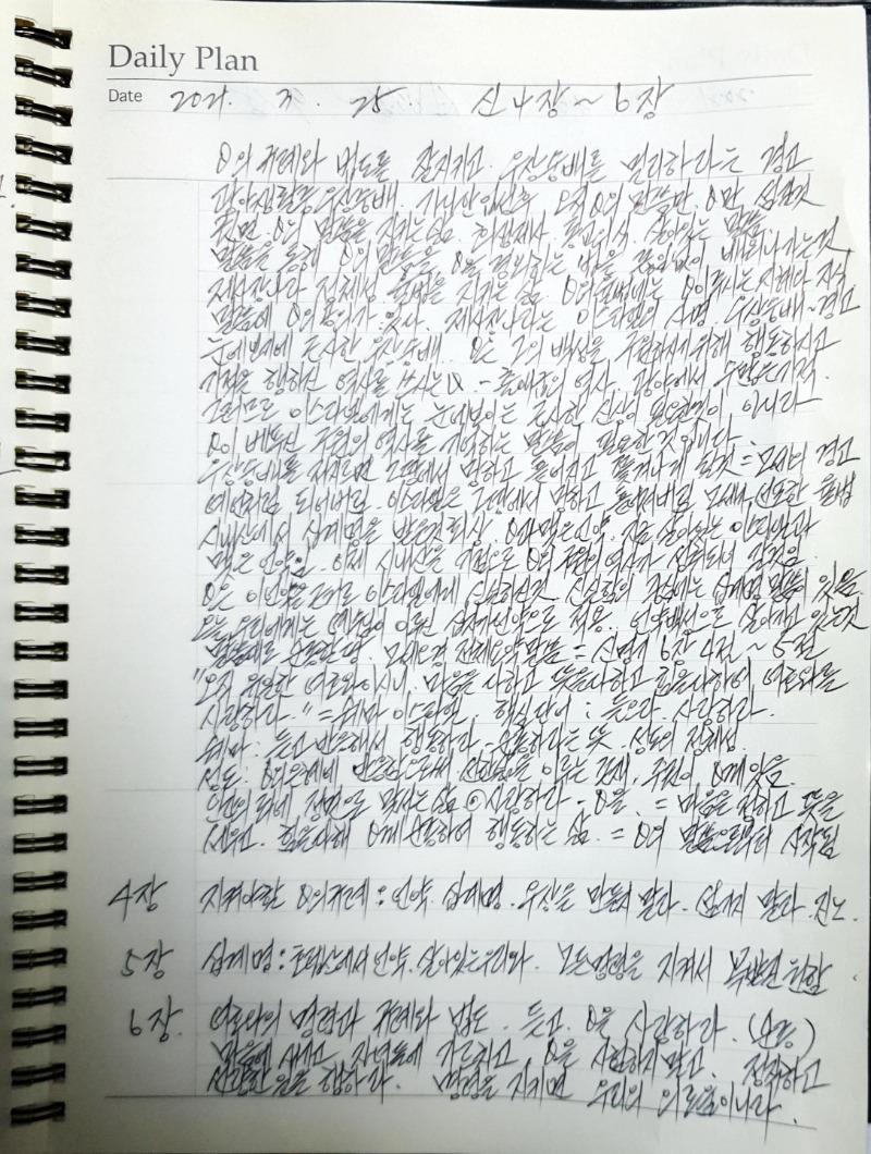 산돌성경읽기(3월25일).jpg
